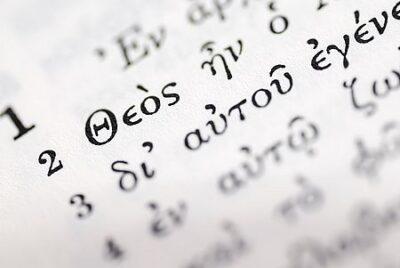 Alfabetul grecesc V